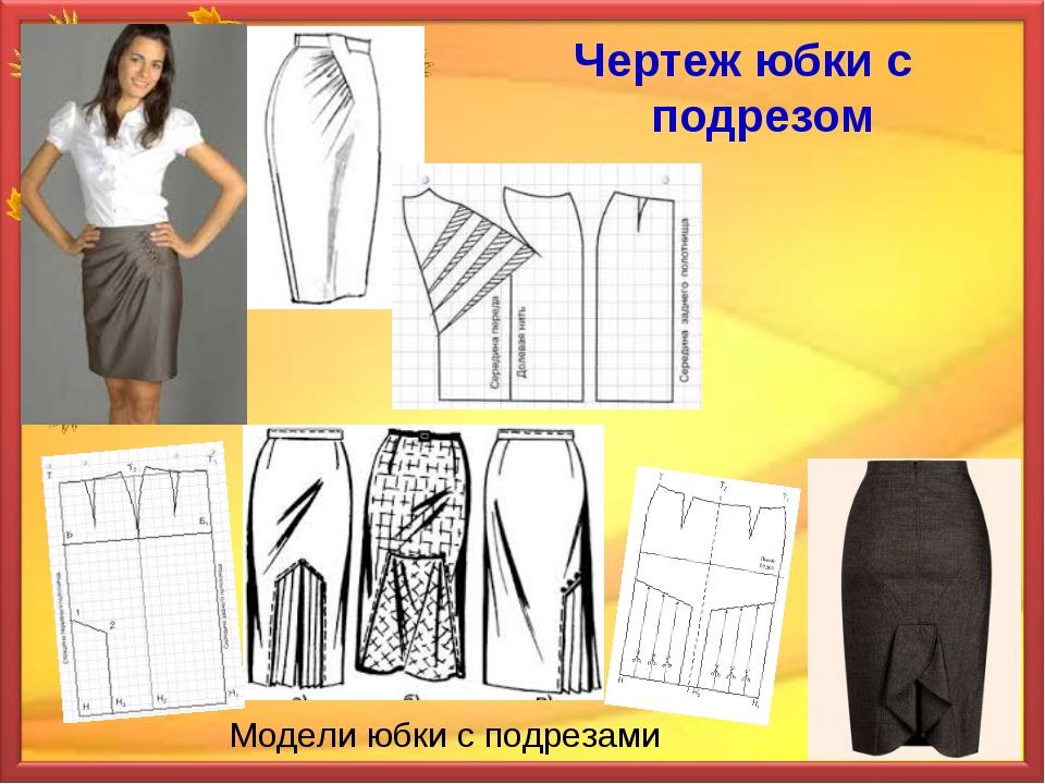 Чертеж юбки с подрезом Модели юбки с подрезами