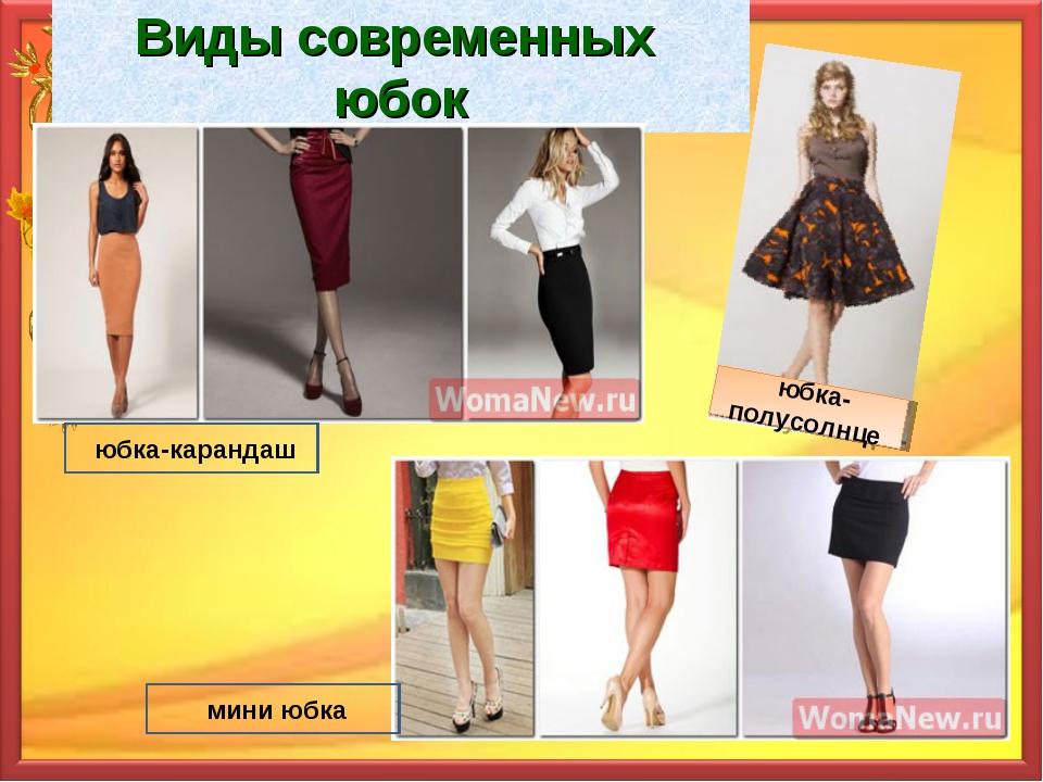 Виды современных юбок юбка-карандаш мини юбка юбка- полусолнце