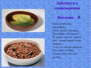Витамин В Заботится о пищеварении Свекла, яблоко, картофель, Репа, тыква, пом