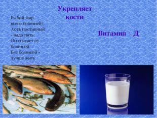 Витамин Д Укрепляет кости Рыбий жир всего полезней! Хоть противный - надо пит
