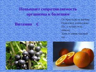 Повышает сопротивляемость организма к болезням Витамин С От простуды и ангины