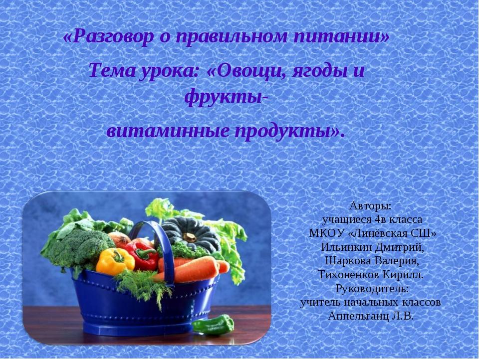 «Разговор о правильном питании» Тема урока: «Овощи, ягоды и фрукты- витаминны...