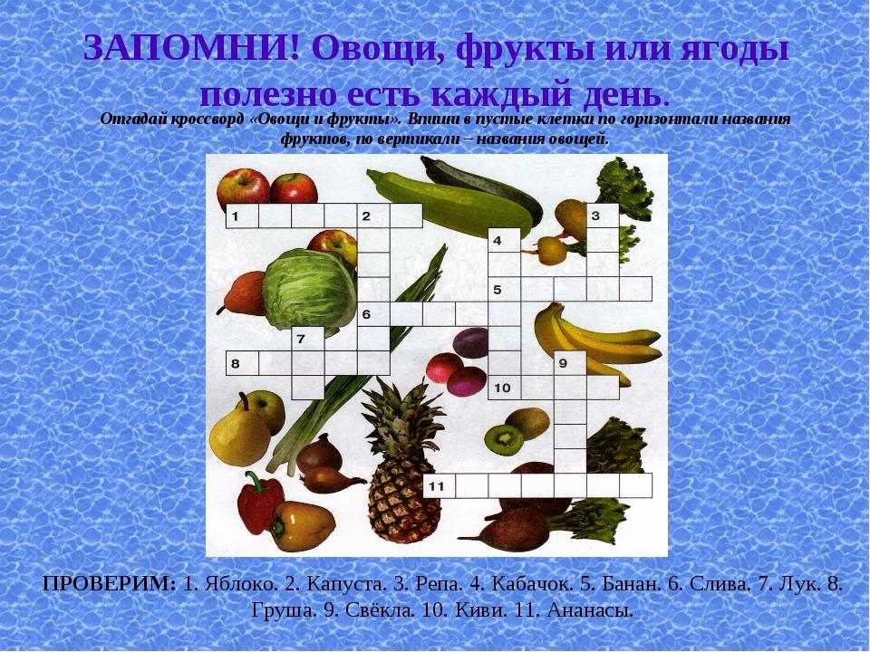 ЗАПОМНИ! Овощи, фрукты или ягоды полезно есть каждый день. Отгадай кроссворд...