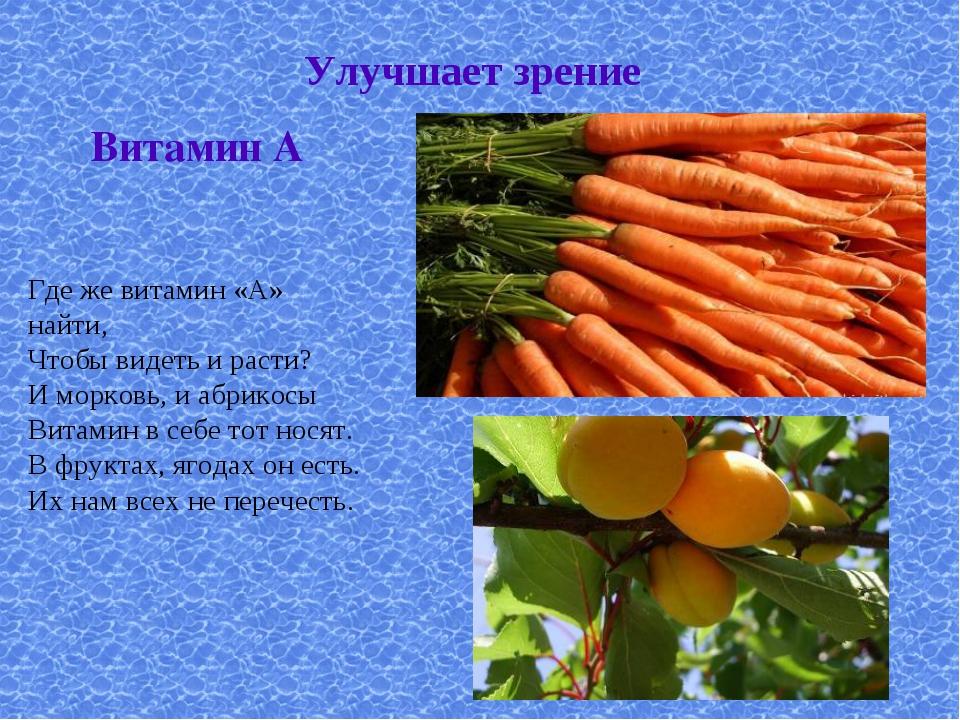 Улучшает зрение Витамин А Где же витамин «А» найти, Чтобы видеть и расти? И м...