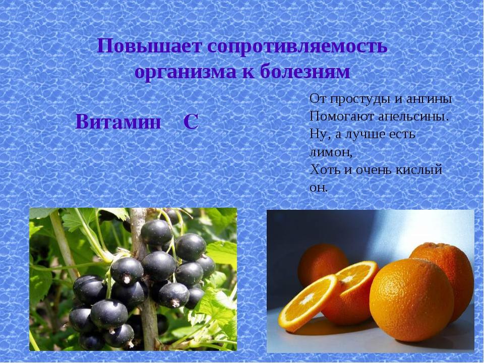 Повышает сопротивляемость организма к болезням Витамин С От простуды и ангины...
