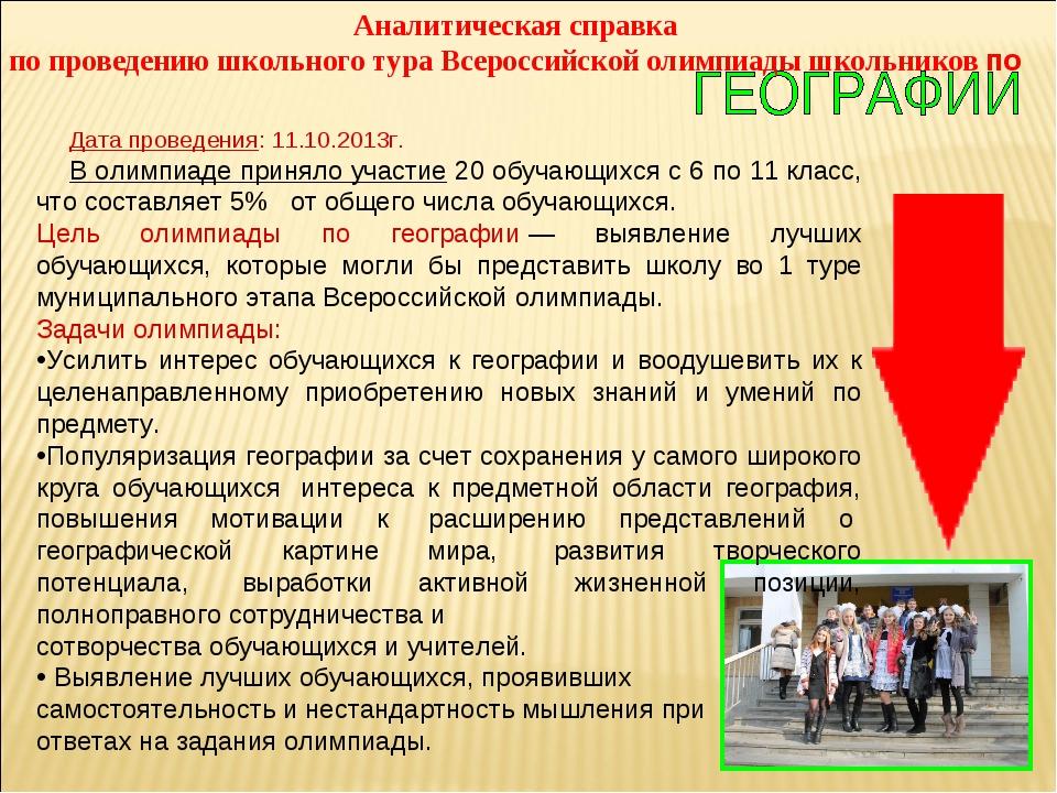 Аналитическая справка по проведению школьного тура Всероссийской олимпиады шк...