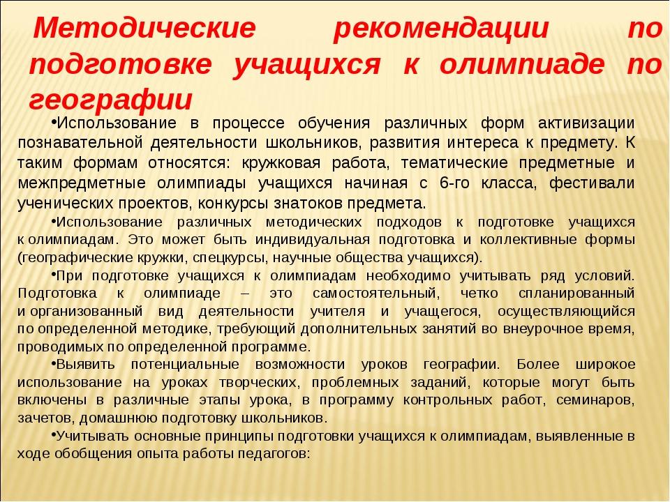 Методические рекомендации по подготовке учащихся к олимпиаде по географии Ис...