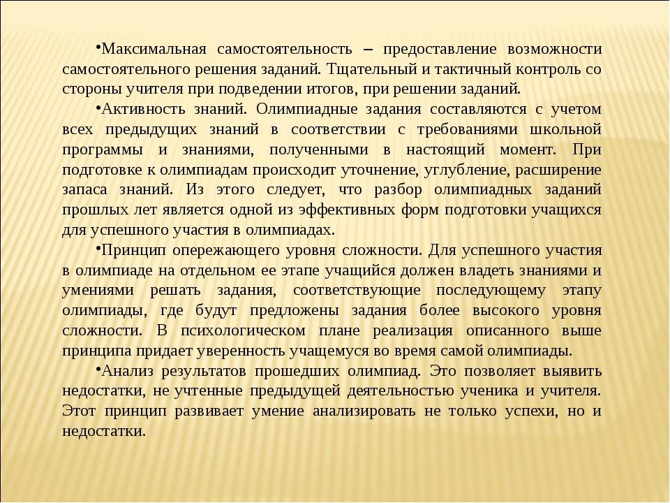 Максимальная самостоятельность – предоставление возможности самостоятельного...