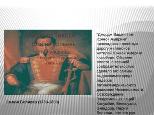 "Симон Боливар (1783-1830) ""Джордж Вашингтон Южной Америки"" прокладывал нелёг"