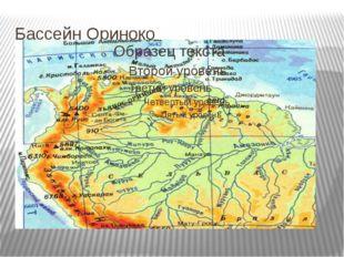 Бассейн Ориноко