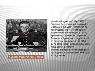 Augusto Pinochet (1915-2006) Чилийский диктор (1974-1990), Пиночет был ключе