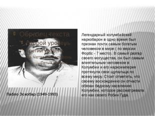 Пабло Эскобар (1949-1993) Легендарный колумбийский наркобарон в одно время