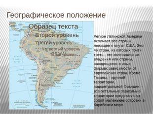 Географическое положение Регион Латинской Америки включает все страны, лежащи