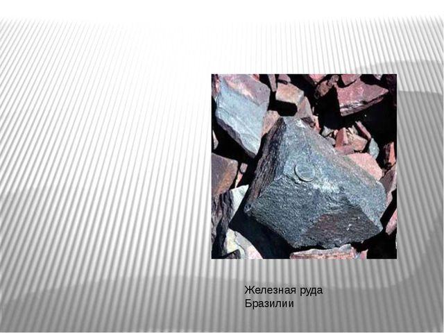 Железная руда Бразилии