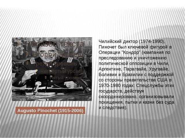 Augusto Pinochet (1915-2006) Чилийский диктор (1974-1990), Пиночет был ключе...
