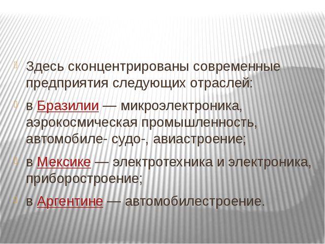 Здесь сконцентрированы современные предприятия следующих отраслей: вБразили...