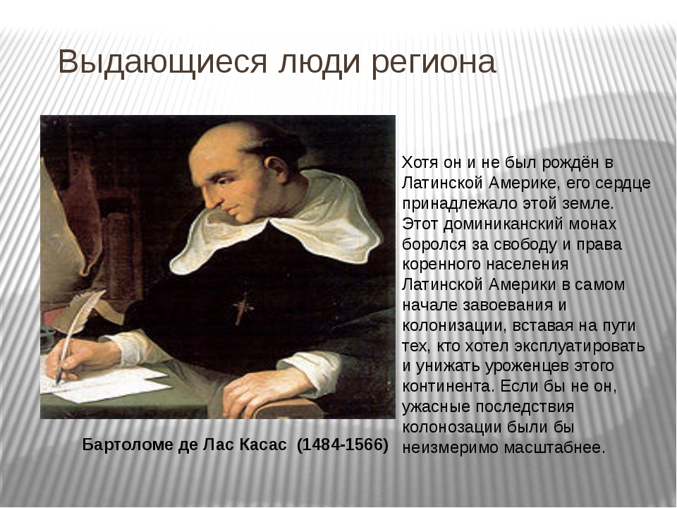 Выдающиеся люди региона Бартоломе де Лас Касас (1484-1566) Хотя он и не был...