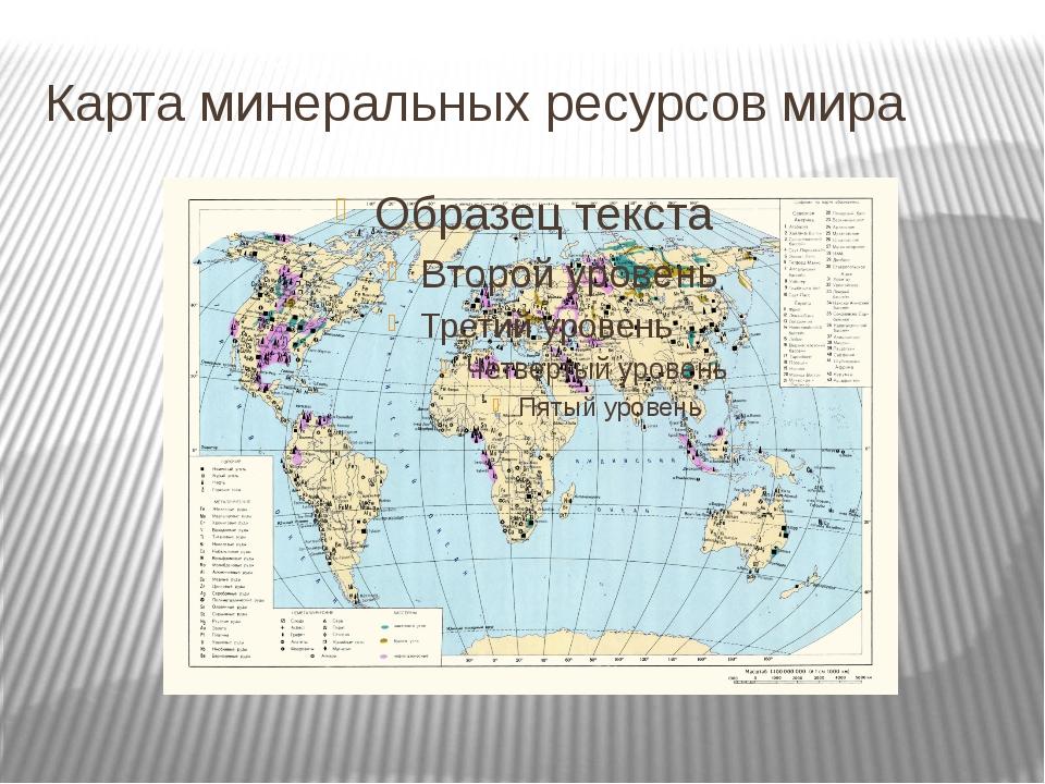 Карта минеральных ресурсов мира