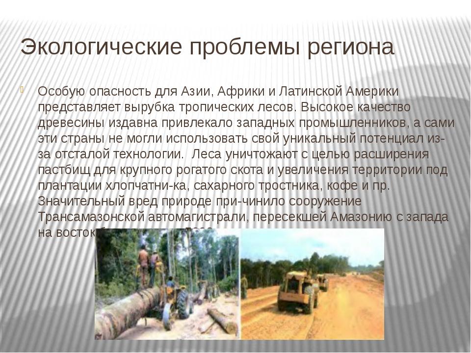 Экологические проблемы региона Особую опасность для Азии, Африки и Латинской...