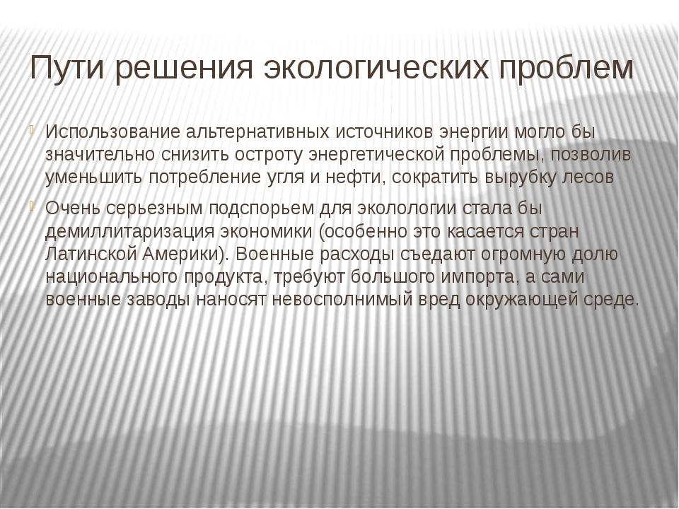 Пути решения экологических проблем Использование альтернативных источников эн...