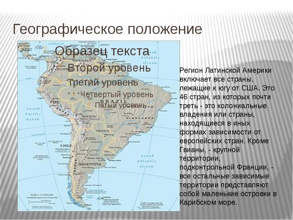 Географическое положение Регион Латинской Америки включает все страны, лежащи...