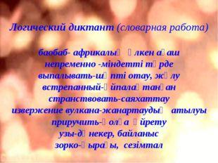 Логический диктант (словарная работа) баобаб- африкалық үлкен ағаш непременн