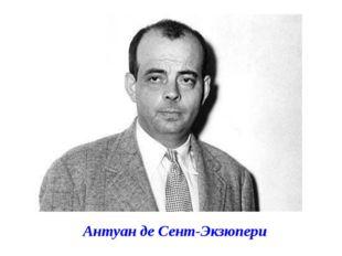 Антуан де Сент-Экзюпери