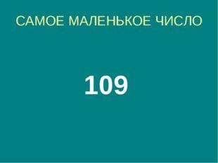 САМОЕ МАЛЕНЬКОЕ ЧИСЛО 109