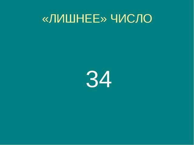 «ЛИШНЕЕ» ЧИСЛО 34