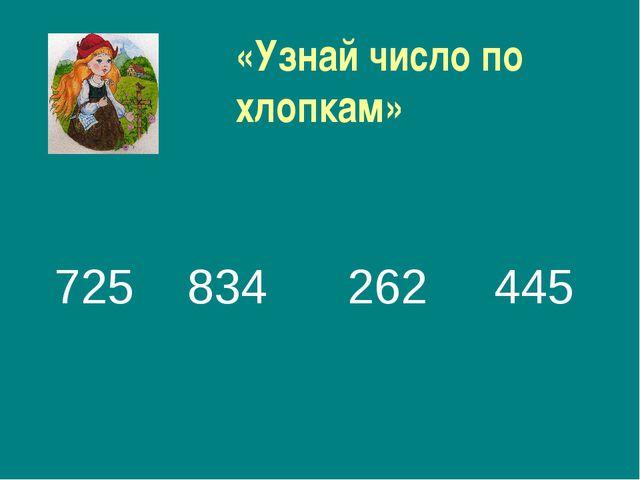 «Узнай число по хлопкам» 725 834 262 445