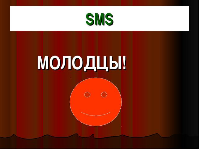 SMS МОЛОДЦЫ!
