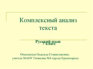 Комплексный анализ текста Русский язык 7 класс Очаковская Надежда Станиславов