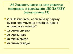 А6 Укажите, какое из слов является синонимом к выражению ДО ЗАРЕЗУ (предложен