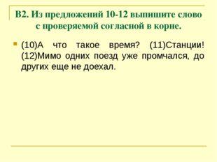 В2. Из предложений 10-12 выпишите слово с проверяемой согласной в корне. (10)