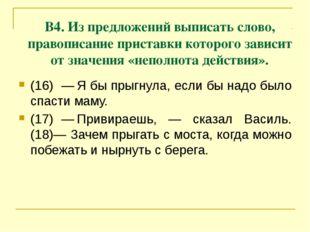 (16)—Я бы прыгнула, если бы надо было спасти маму. (17)—Привираешь, — ск