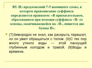 (7)Зимородок не знал, как раскрыть парашют, но он умел обращаться с толом. (