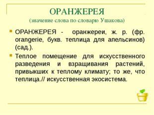 ОРАНЖЕРЕЯ (значение слова по словарю Ушакова) ОРАНЖЕРЕЯ - оранжереи, ж. р. (ф