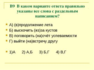 В9 В каком варианте ответа правильно указаны все слова с раздельным написание