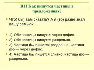 В11 Как пишутся частицы в предложениях? Что( бы) вам сказать? А я (то) разве