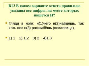 В13 В каком варианте ответа правильно указаны все цифры, на месте которых пиш