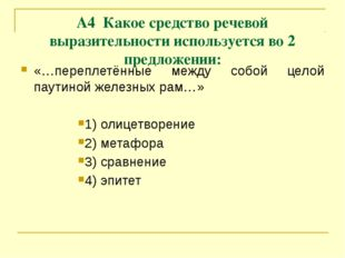 А4 Какое средство речевой выразительности используется во 2 предложении: «…пе