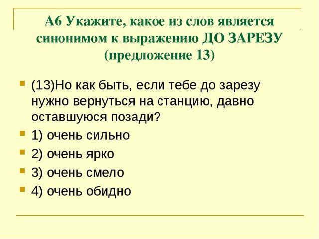 А6 Укажите, какое из слов является синонимом к выражению ДО ЗАРЕЗУ (предложен...