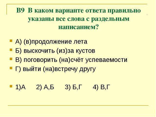 В9 В каком варианте ответа правильно указаны все слова с раздельным написание...