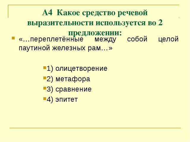 А4 Какое средство речевой выразительности используется во 2 предложении: «…пе...