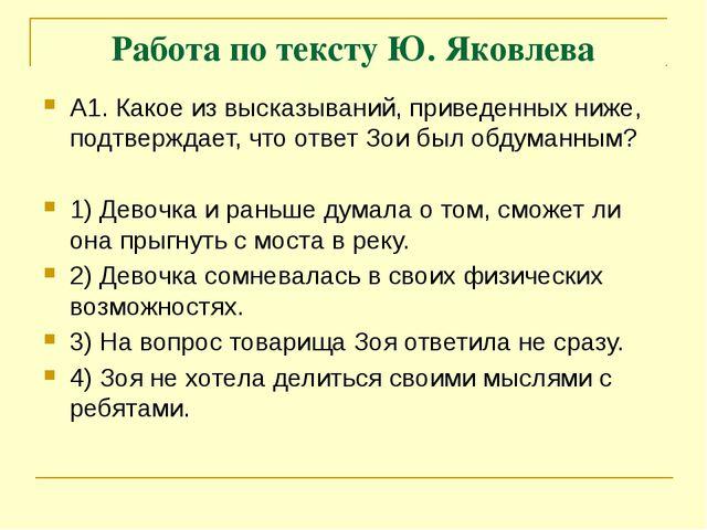 Работа по тексту Ю. Яковлева А1. Какое из высказываний, приведенных ниже, под...