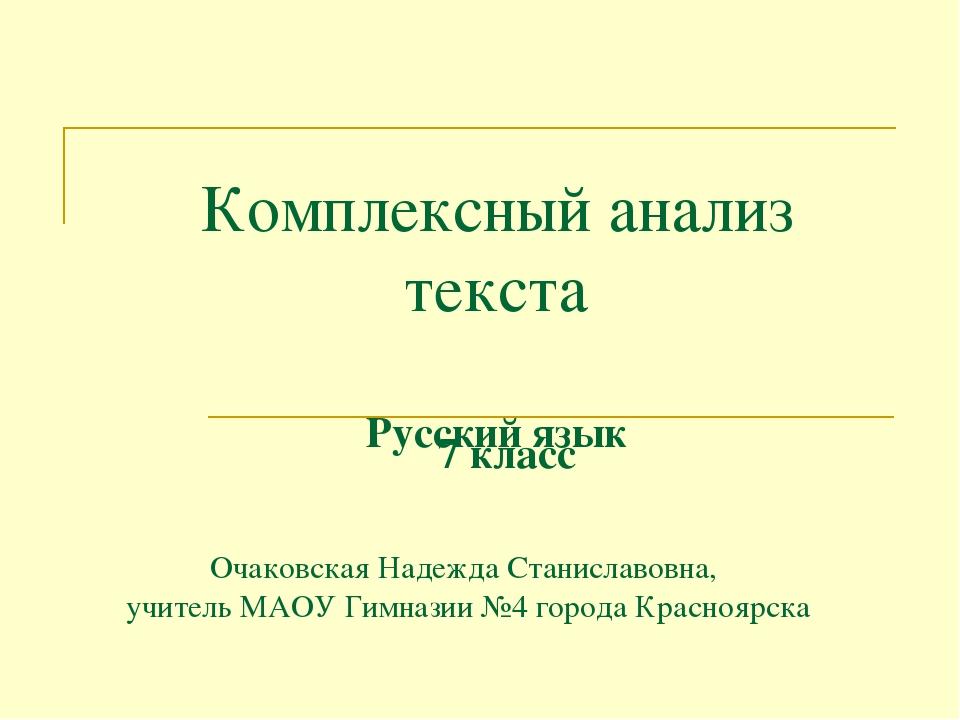 Комплексный анализ текста Русский язык 7 класс Очаковская Надежда Станиславов...
