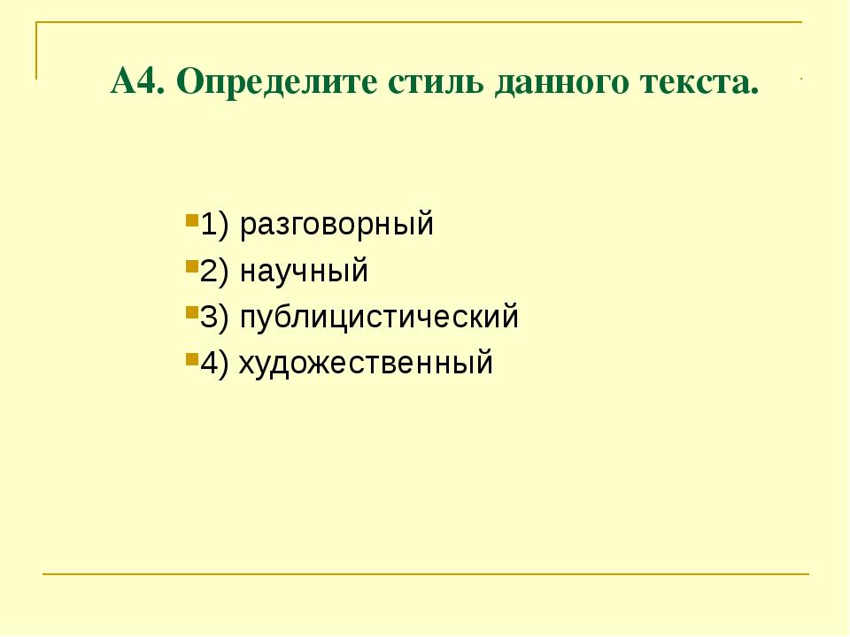 1) разговорный 2) научный 3) публицистический 4) художественный А4. Определи...