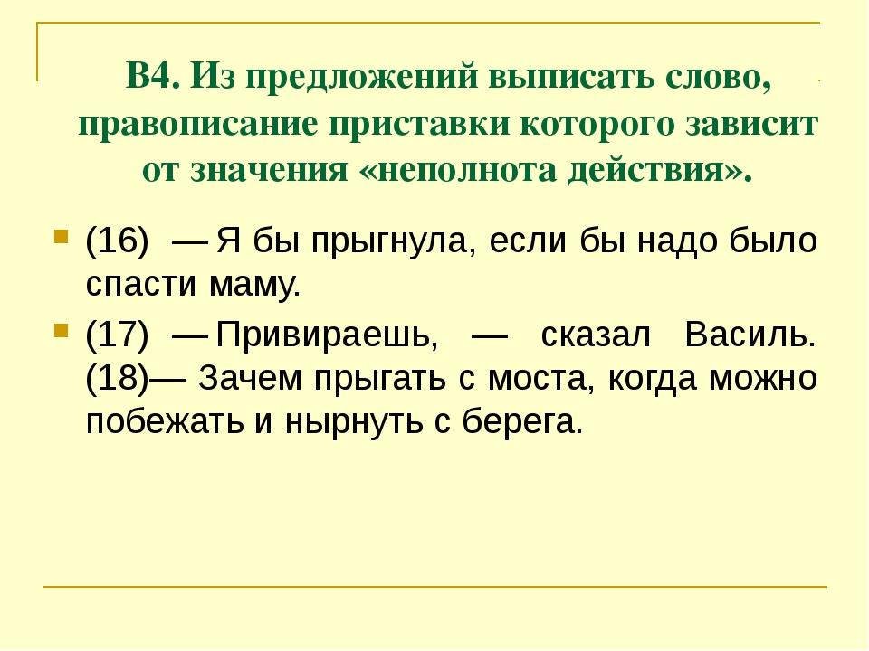 (16)—Я бы прыгнула, если бы надо было спасти маму. (17)—Привираешь, — ск...