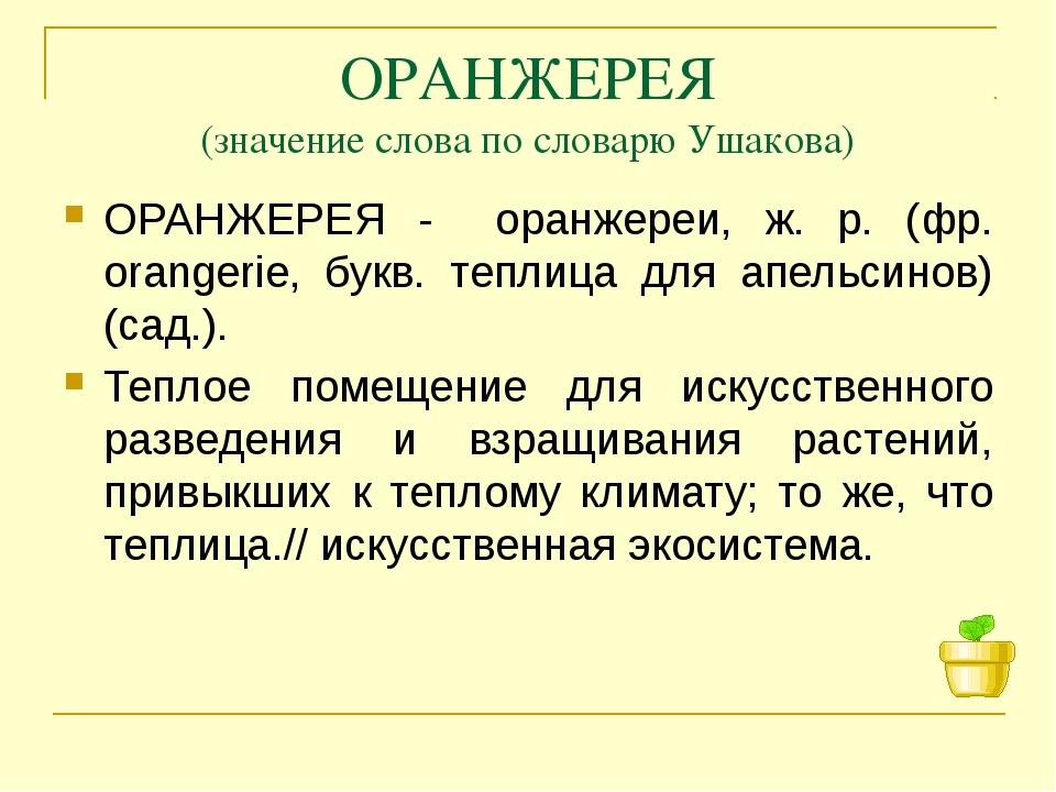 ОРАНЖЕРЕЯ (значение слова по словарю Ушакова) ОРАНЖЕРЕЯ - оранжереи, ж. р. (ф...