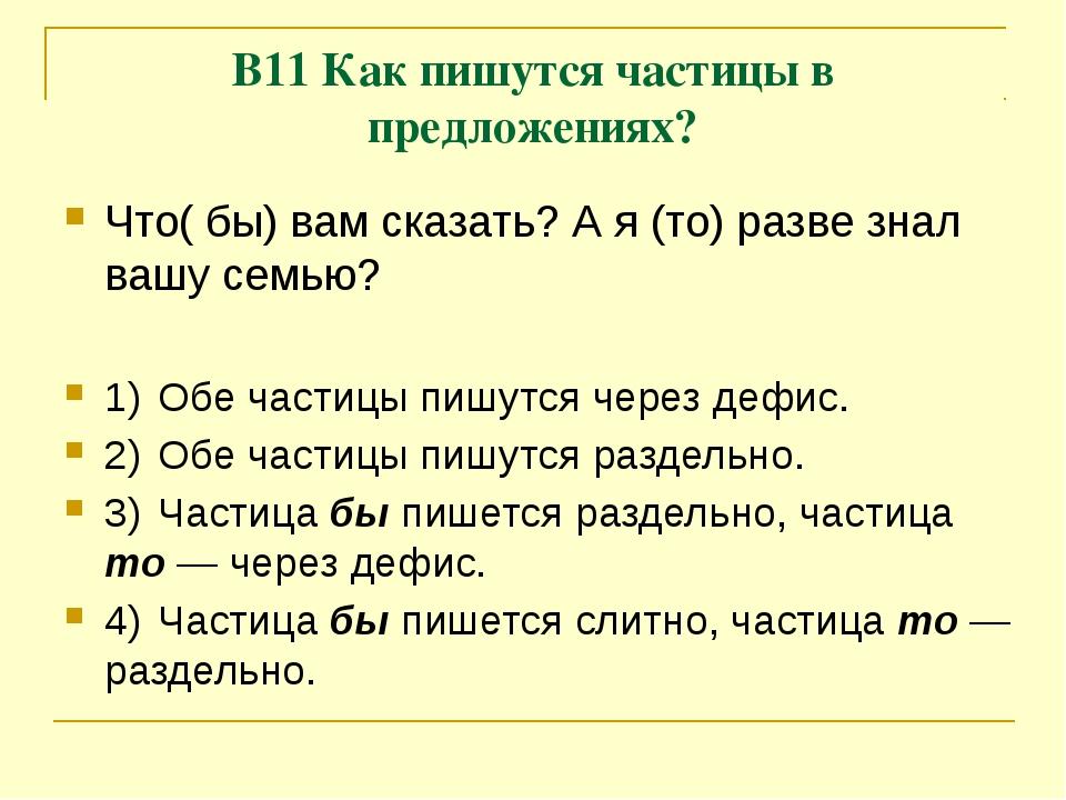 В11 Как пишутся частицы в предложениях? Что( бы) вам сказать? А я (то) разве...